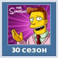 30 сезон